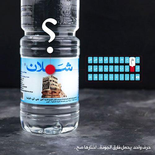 Shamlan Water