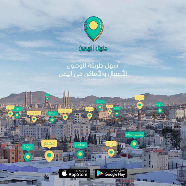 Yemen Directory